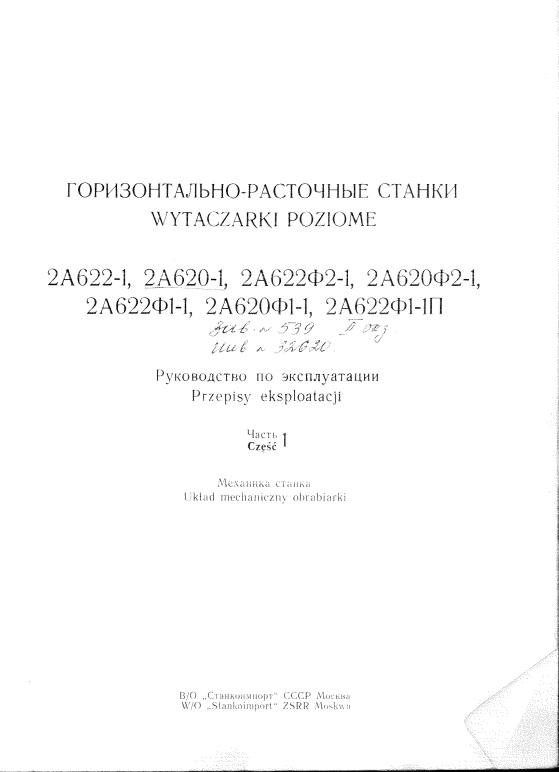 Горизонтально-расточной станок 2А620-1