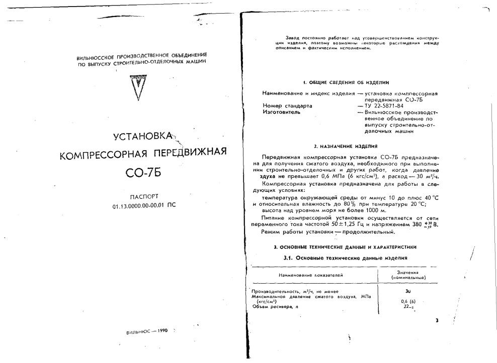 Установка компрессорная передвижная СО-7Б