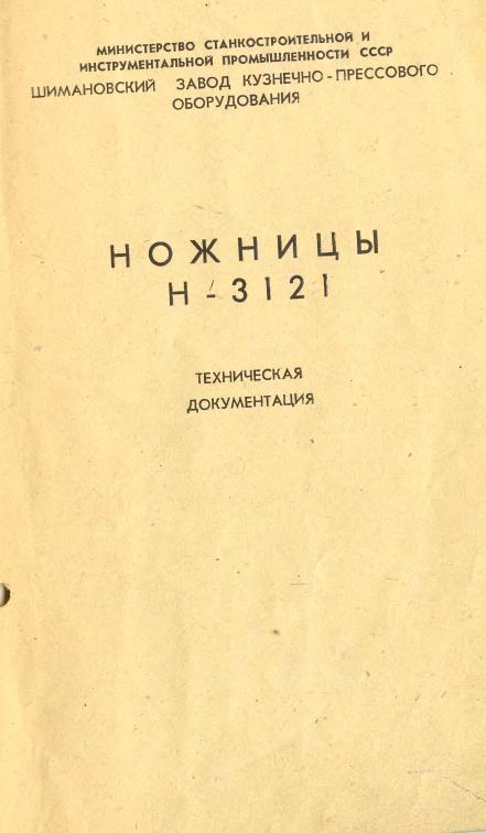 Ножницы гильотинные Н3118 (Н3121)