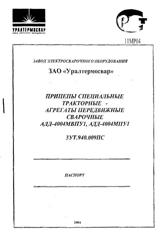 Агрегат сварочный АДД-303 (АДД4004)
