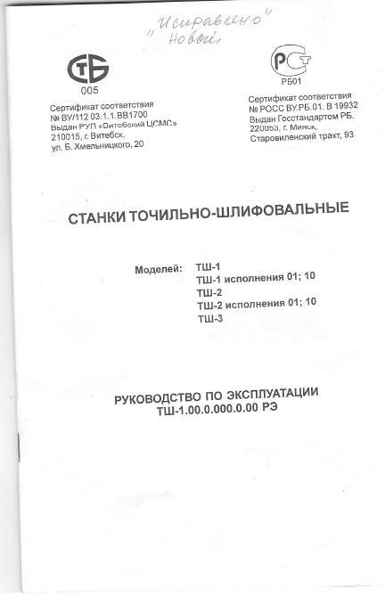 Станок точильно-шлифовальный ТШ-3