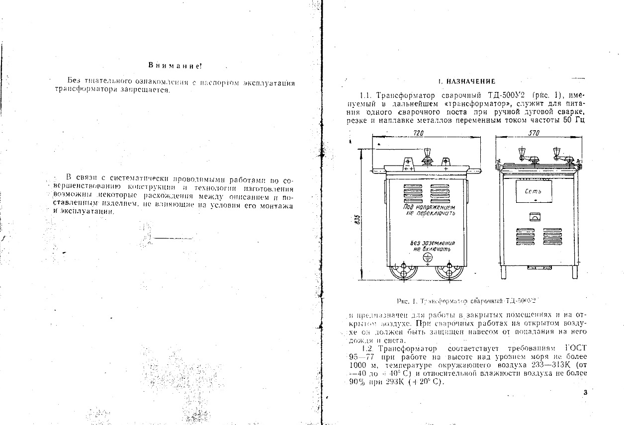 Трансформатор сварочный ТД-500У2