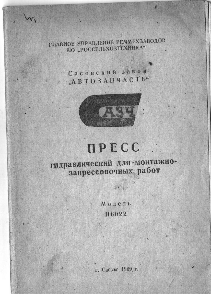 Технический паспорт скачать бесплатно