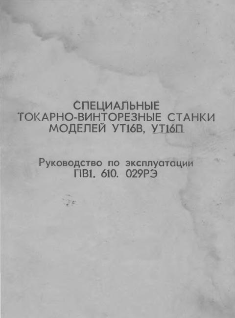 Станок токарно-винторезный УТ16В, УТ16П