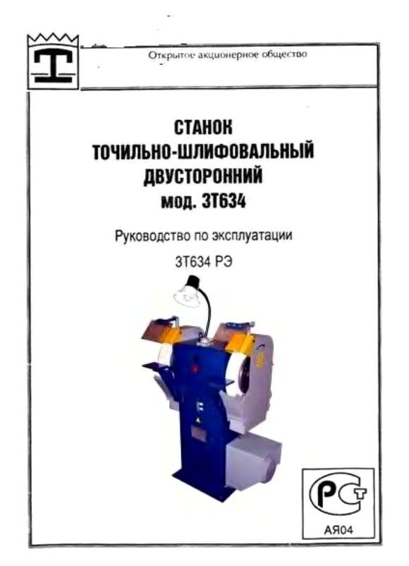 Станок точильно-шлифовальный 3Т634