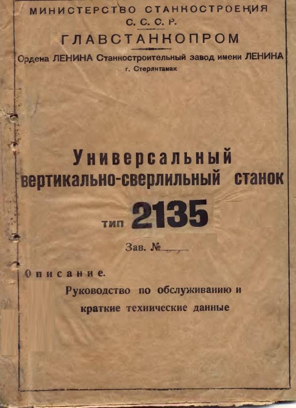 Станок вертикально-сверлильный тип 2135