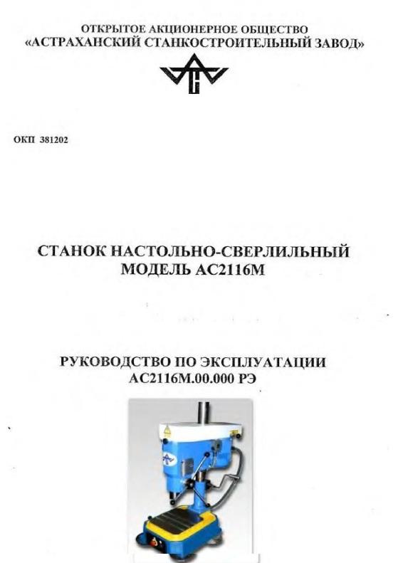 Станок настольно-сверлильный АС2116М