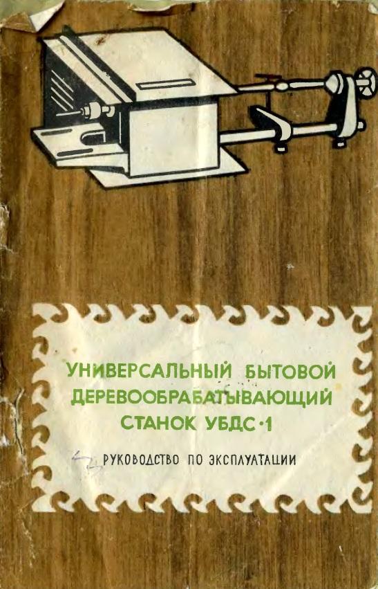 УБДН -6М. в мастерскую),