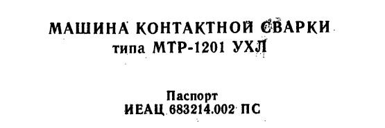 Машина контактной сварки МТР-1201УХЛ