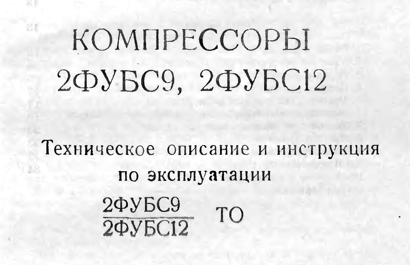 Компрессор 2ФУБС9 и 2ФУБС12