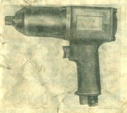 Гайковерт ручной пневматический ударный реверсивный прямой ИП-3126